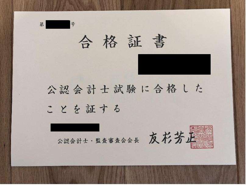 公認会計士の合格証書